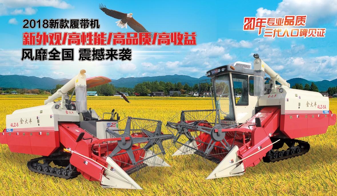 金大丰4LZ-5A型履带式全喂入谷物联合收割机