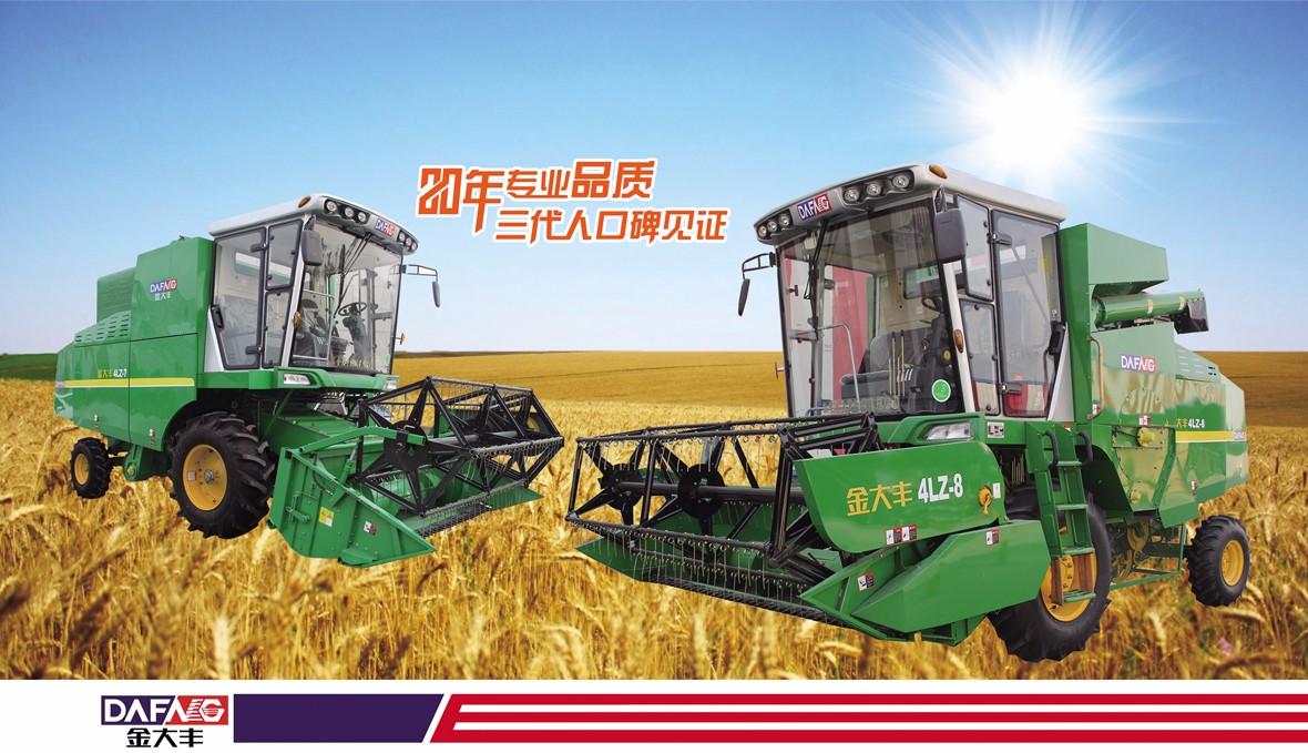 金大丰4LZ-8Z自走式谷物联合收获机