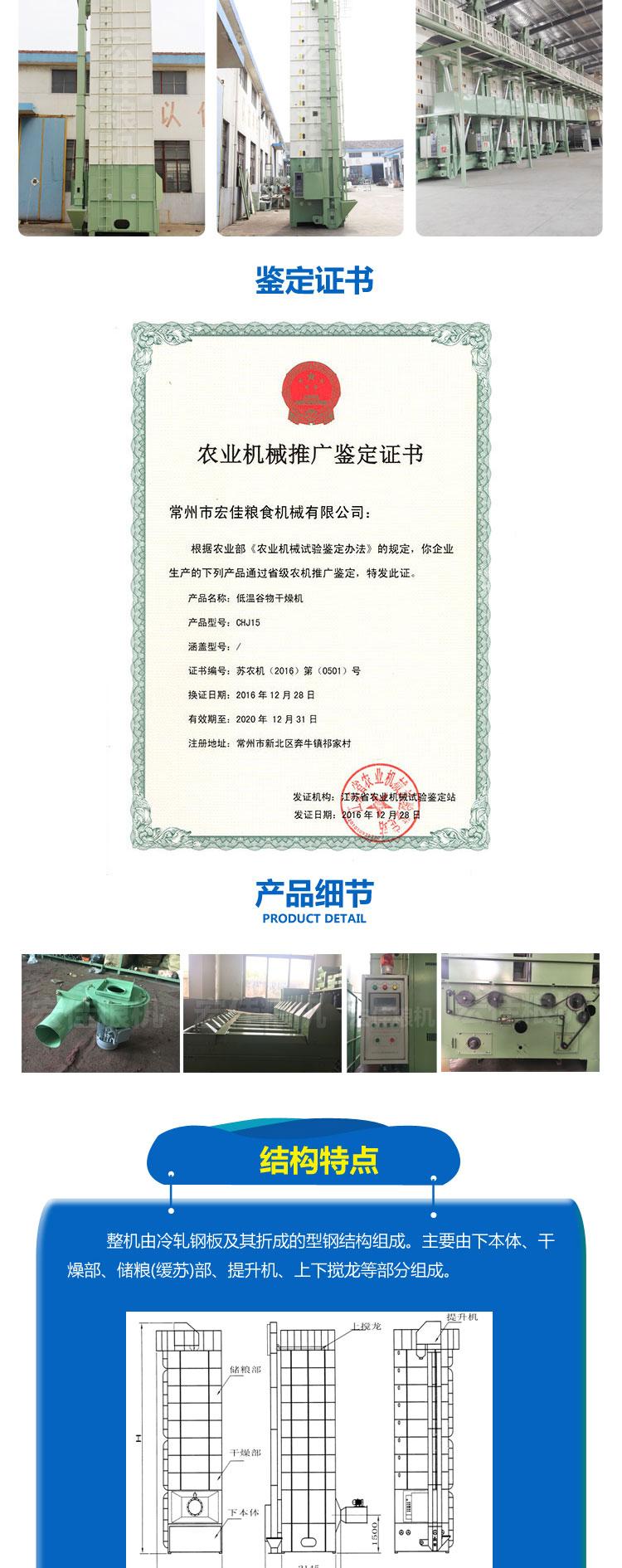 低温谷物干燥机-详情21_03.jpg