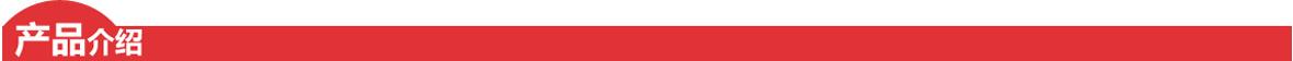 红-产品介绍页头.jpg