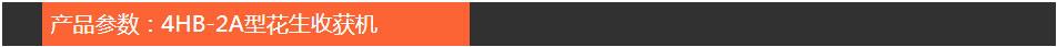 花生收获机,全自动花生收获机,小型花生收获机-青岛弘盛_08.jpg