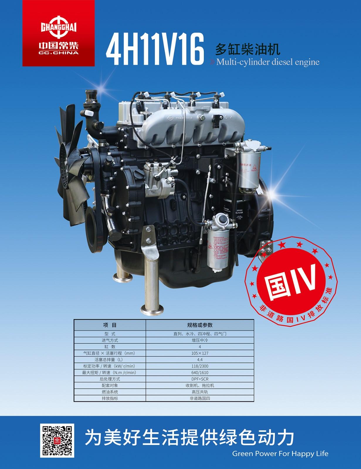 4H11V16 多缸柴油机.jpg