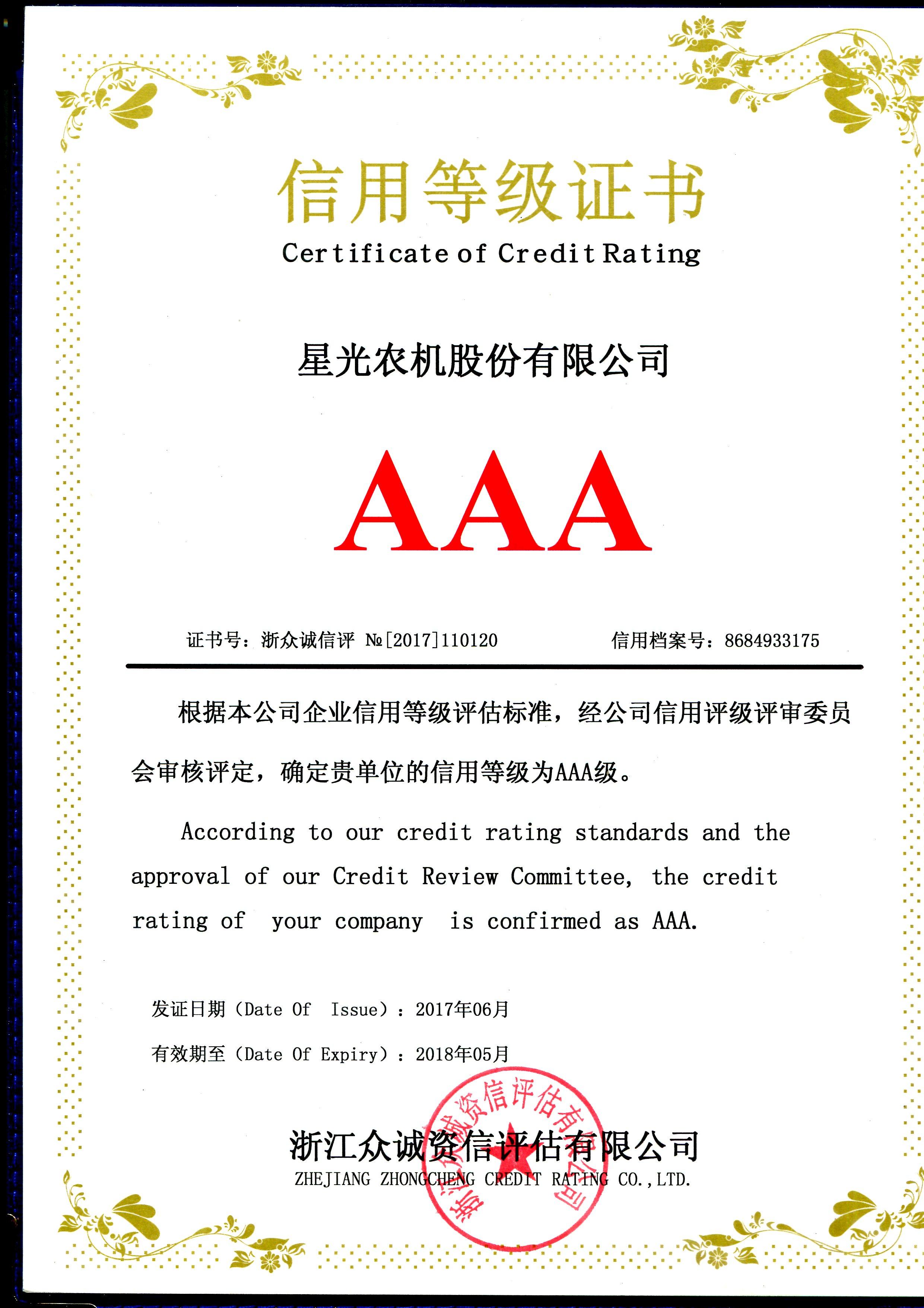 2017年AAA级信用证书