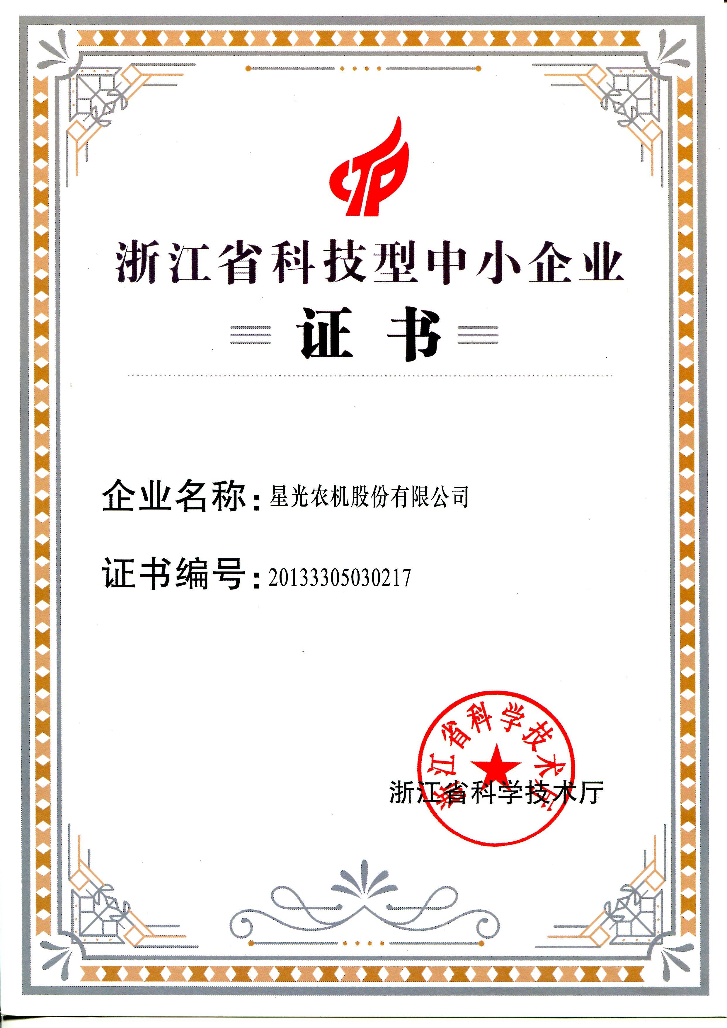 浙江省科技型中小企業證書.jpg