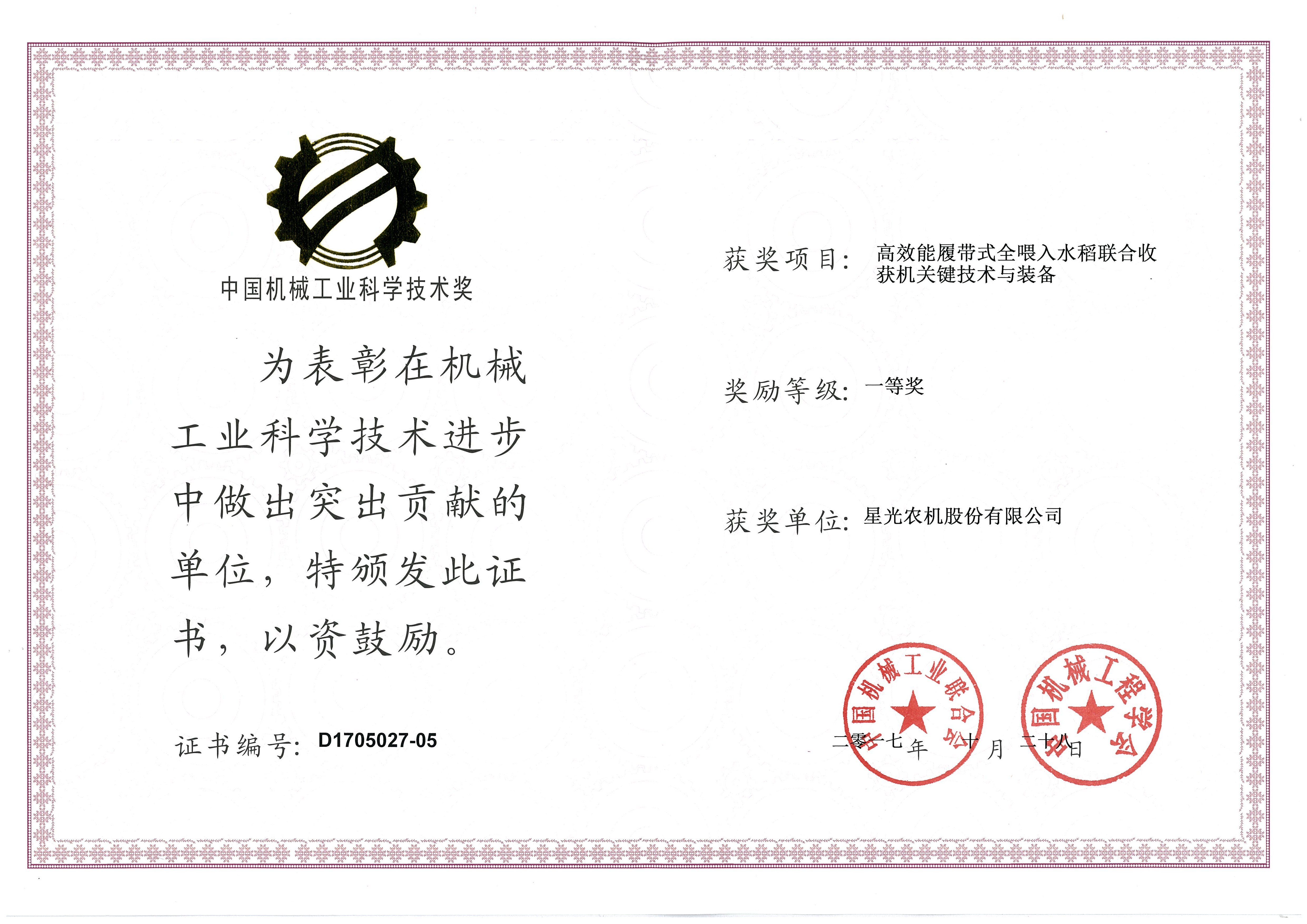 中國機械工業科學技術獎-一等獎