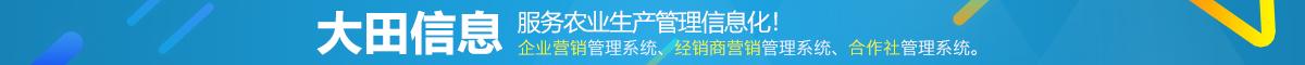 大田农社-服务农业生产管理信息化