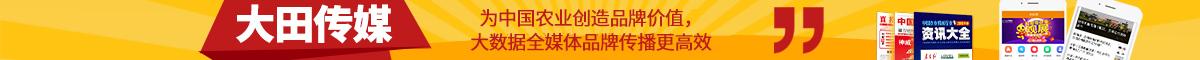 大田传媒-为中国农业创造品牌价值 大数据全媒体品牌传播更高效