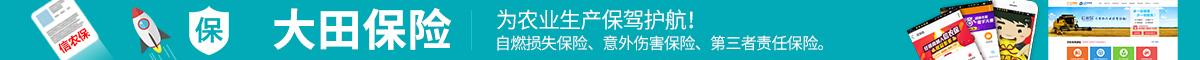 大田保险-为农业生产保驾护航
