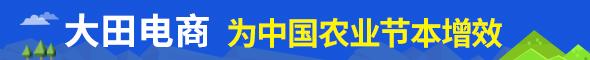 大田电商-为中国农业节本增效
