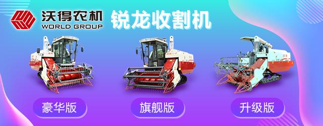 江苏沃得农业机械有限公司