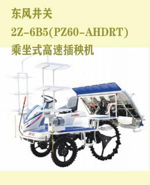 东风井关2Z-6B5(乘坐式高速插秧机