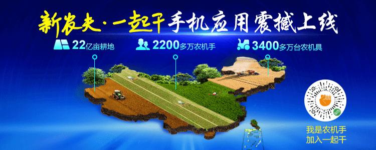 新农夫·一起干手机应用震撼上线