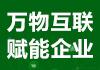 大田农社农机企业物联网解决方案说明会