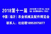 2018第十一届中国(临沂)农业机械及配件博览会