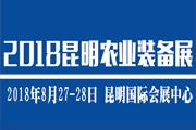 2018昆明现代农业装备展览会/昆明农机展