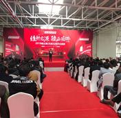 德国GRIMME天津公司盛大开业
