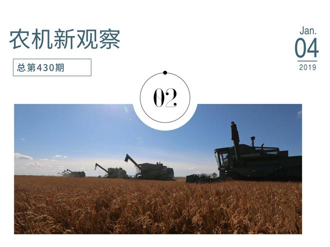 农机市场:2018铭记,2019可期