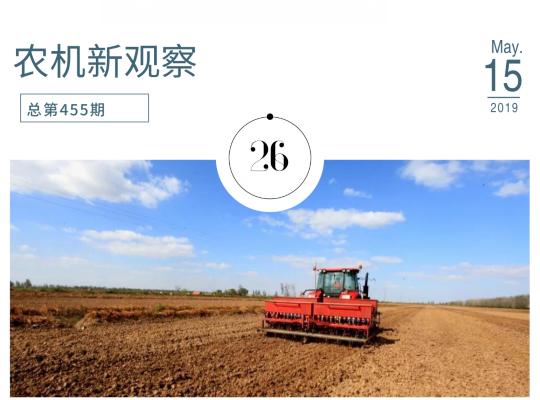 这三种工具,让农机销量增长立杆见影!