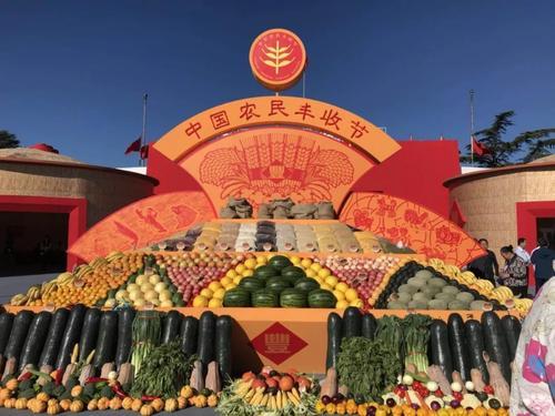 农业农村部关于做好中国农民丰收节组织实施工作的指导意见