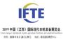 2019中国(江苏)国际现代农机装备展览会