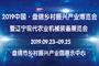 2019辽宁现代农业机械装备展览会