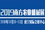 2019年南方农业机械展览会