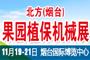 2019第十届甘肃农业机械博览会