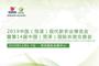 第14届中国(菏泽)国际农资交易会