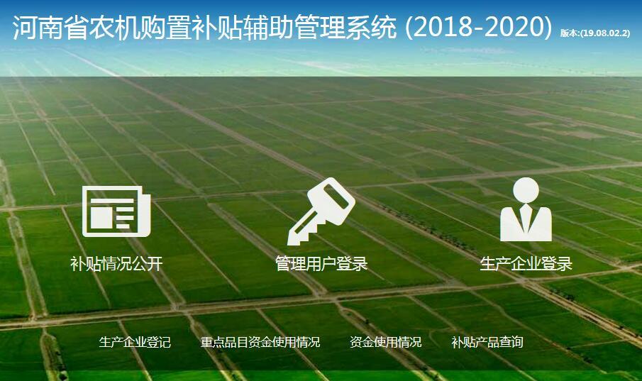 河南省关于正式开通农机购置补贴辅助管理系统(2018-2020)的通知