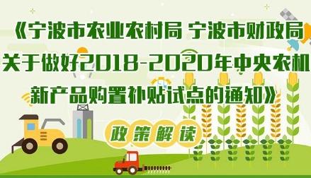 图解:宁波市中央农机新产品购置补贴试点通知
