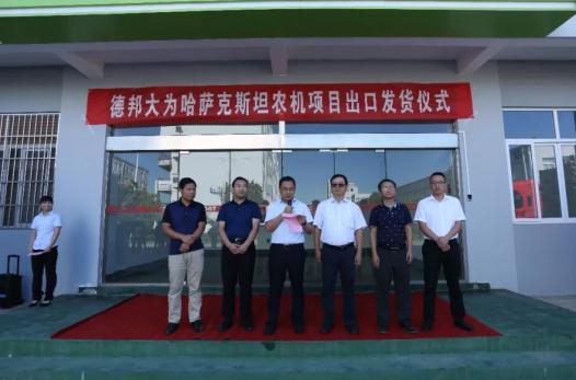 德邦大为哈萨克斯坦农机项目出口发货仪式隆重举行