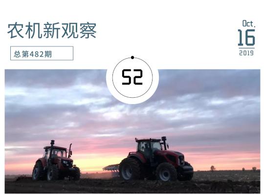 存量市场大势下,农机竞争变革大幕已经开启