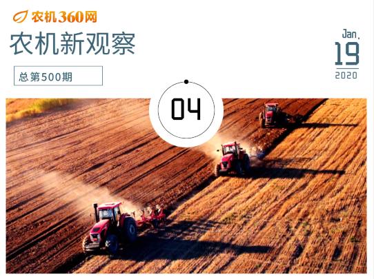 2020年千亿农机市场掘金,必须掌控这四点