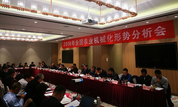 2018年全国农业机械化形势分析会在京召开