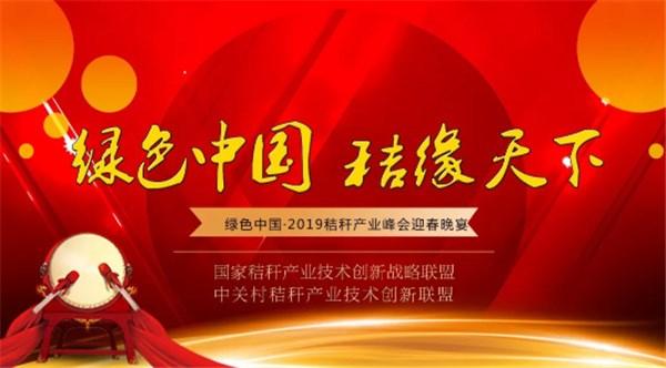 国家秸秆产业联盟丨绿色中国·2019秸秆产业峰会
