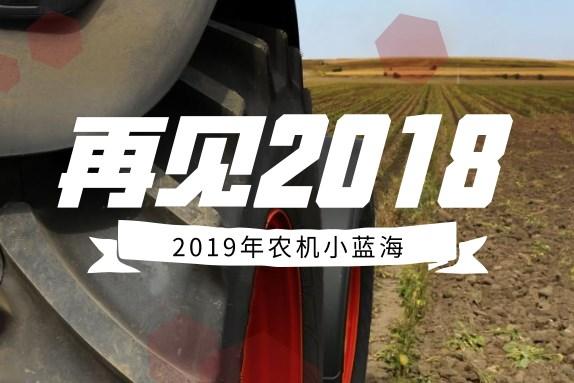 """2019年看好十大""""小蓝海""""农机!"""