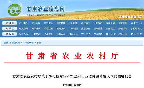 甘肃省农业农村厅关于防范应对12月21至22日我省降温降雪天气的预警信息