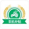 各省市农机购置补贴手机APP下载汇总(截至2018年12月27日)
