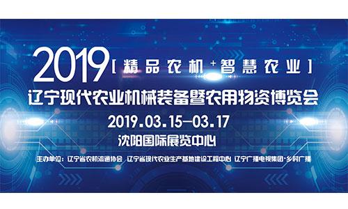 2019辽宁现代农业机械装备暨农用物资博览会