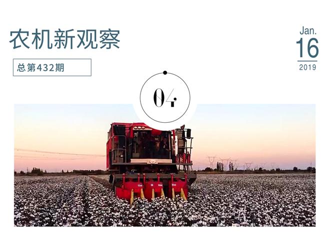 农机企业:破解发展支撑密码,静等市场花开