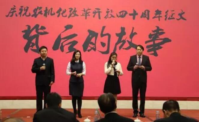 中国农业机械化改革开放40周年征文颁奖大会在京隆重举行