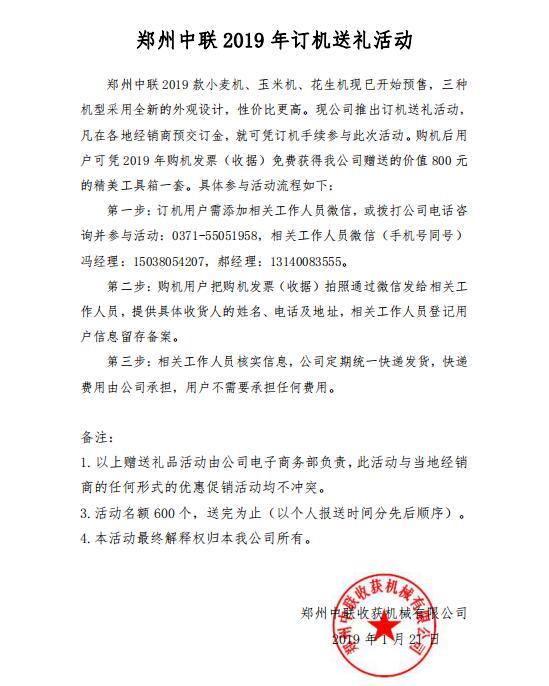 郑州中联2019年订机送礼活动