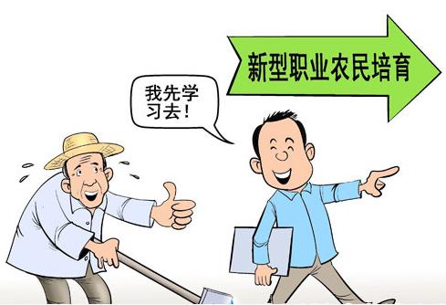 新型职业农民培训每周一测(5)