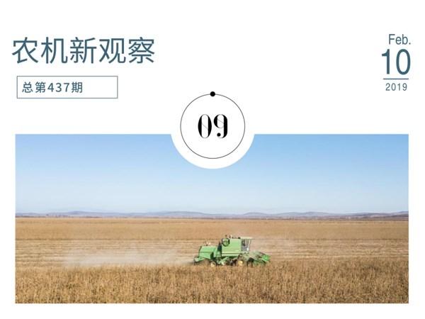 农机市场开始进入智销时代