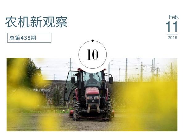 2019年,农机企业欲成大器,先从小事做起!