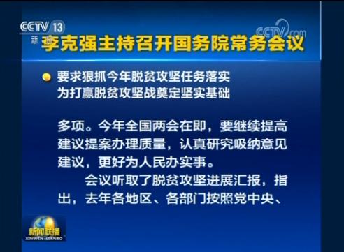 李克强主持召开国务院常务会议 听取2018年全国两会建议提案办理工作汇报等