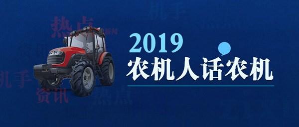 """2019年,农机行业不需要""""这样的人"""""""