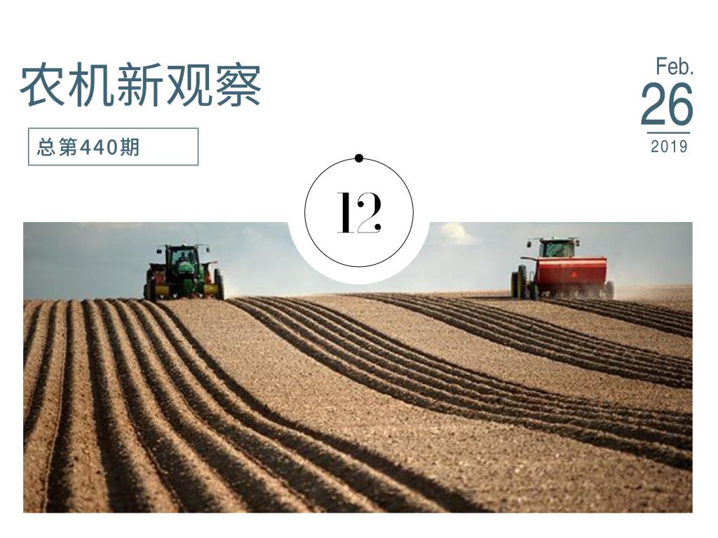 """学好""""加减乘除""""应用题  农机企业穿越行业周期!"""