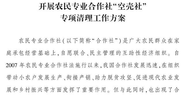 """11部委关于印发《开展农民专业合作社""""空壳社""""专项清理工作方案》的通知"""