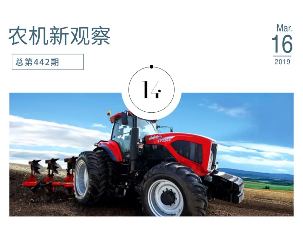 推新品  出新策  用实招、看今年农机企业应对市场的六个发力点